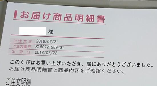 レシピスト商品明細