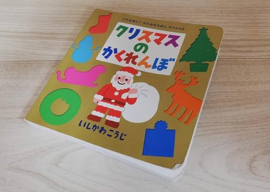 クリスマスの絵本