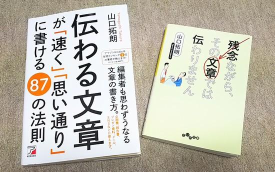 山口拓郎の書籍