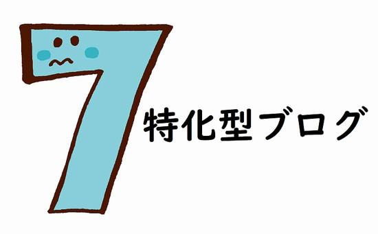 特化型ブログ 7つの方法