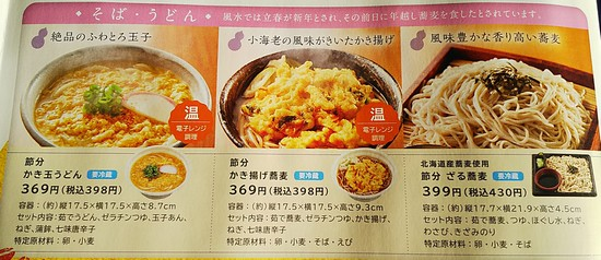 節分キャンペーン対象麺類