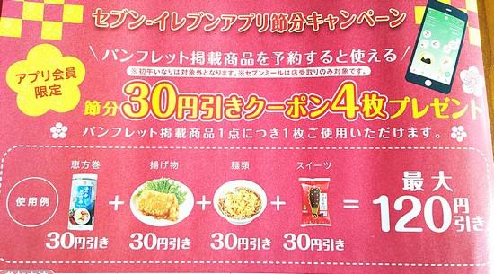 30円割引4枚貰おう!