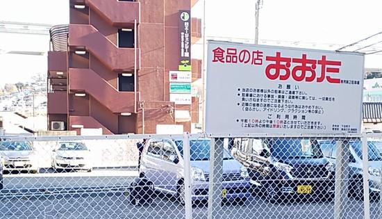 おおた第二駐車場
