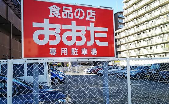 おおたの駐車場