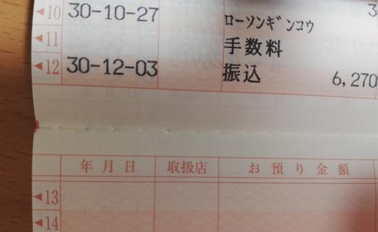 在宅ワーク6,150円振込