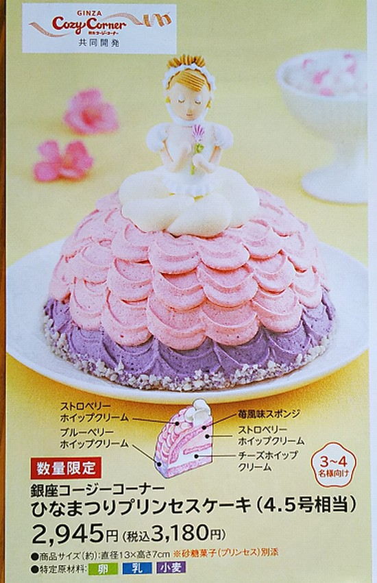 セブンのプリンセスケーキ