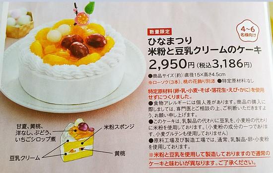 セブンの米粉と投入クリームケーキ