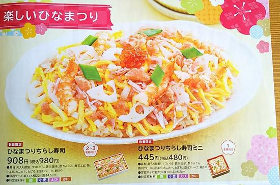 セブンひなちらし寿司