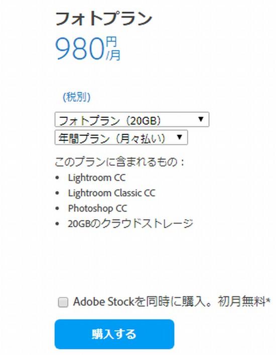 Photoshoは月980円から