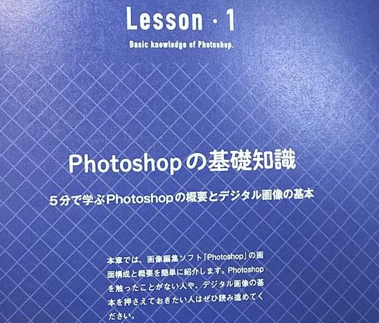 Photoshopの基礎知識