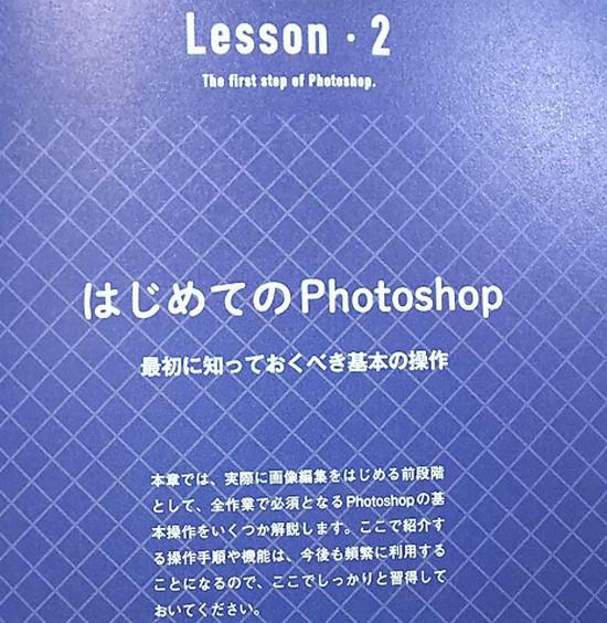 はじめてのPhotoshop