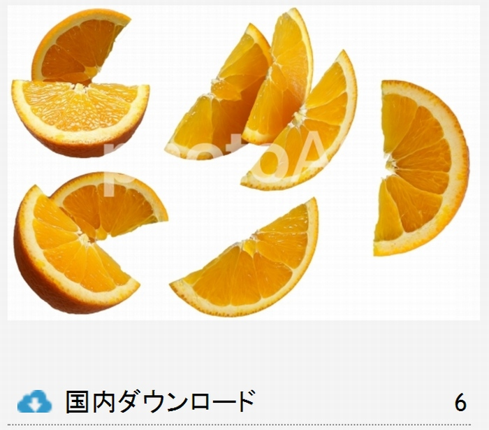 オレンジカット写真