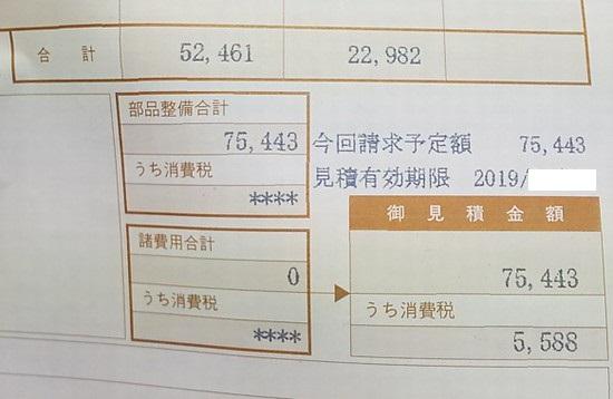 RX-8リアサスペンション廻り交換金額