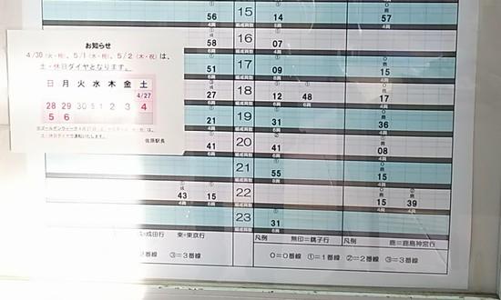 佐原の時刻表3