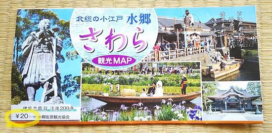 佐原観光MAP1
