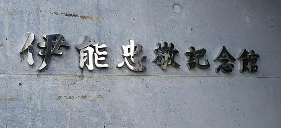 伊能忠敬記念館2