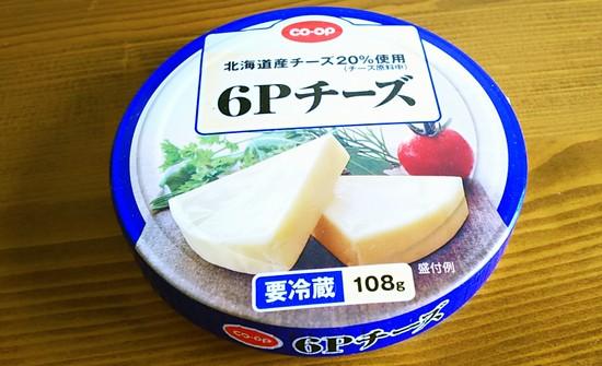 2年前の6Pチーズ