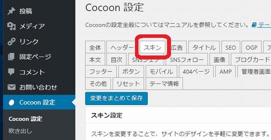 Cocoonスキン機能
