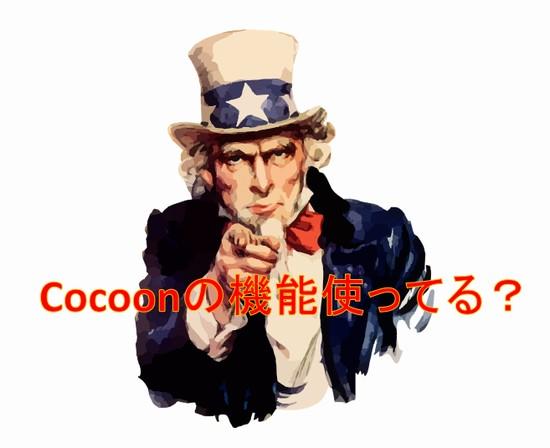 Cocoon記事の書き方