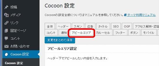 Cocoonのアピールエリア