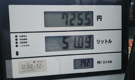 ハイオク51リットル給油