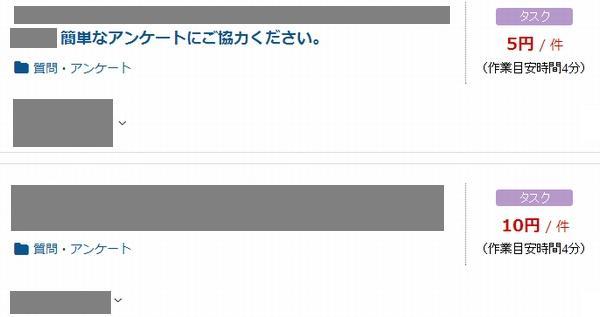 アンケート案件5円や10円