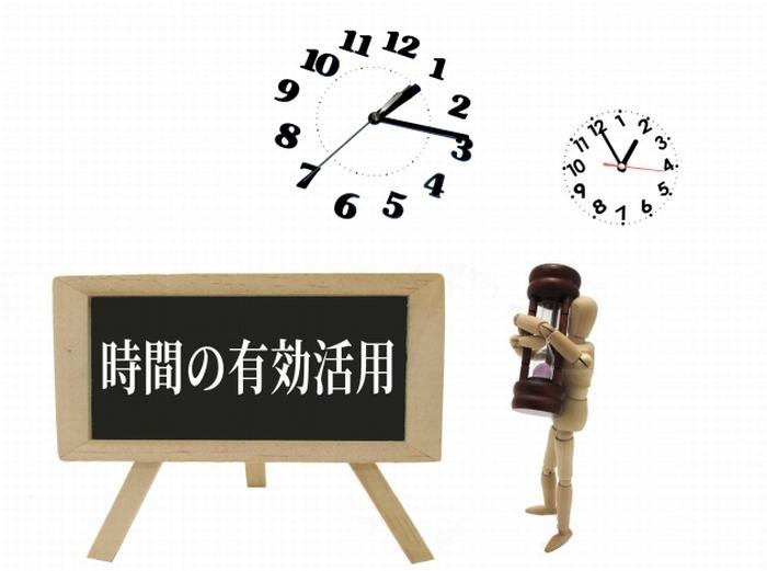 時間の有効利用