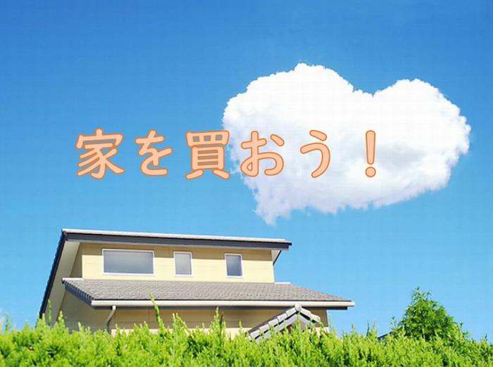家を買おう!