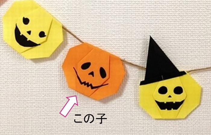 たれ目のオバケかぼちゃ