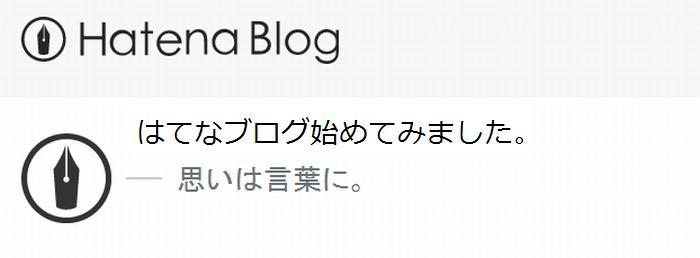 今更はてなブログ始めてみた
