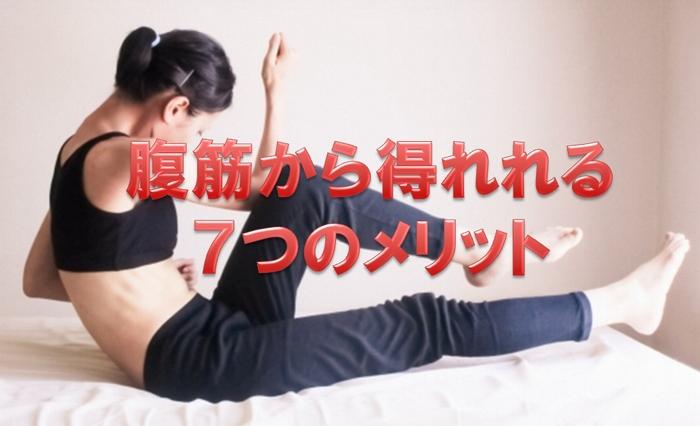 腹筋のメリット