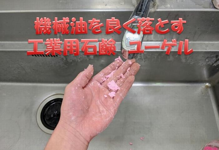 工業用石鹸ユーゲル