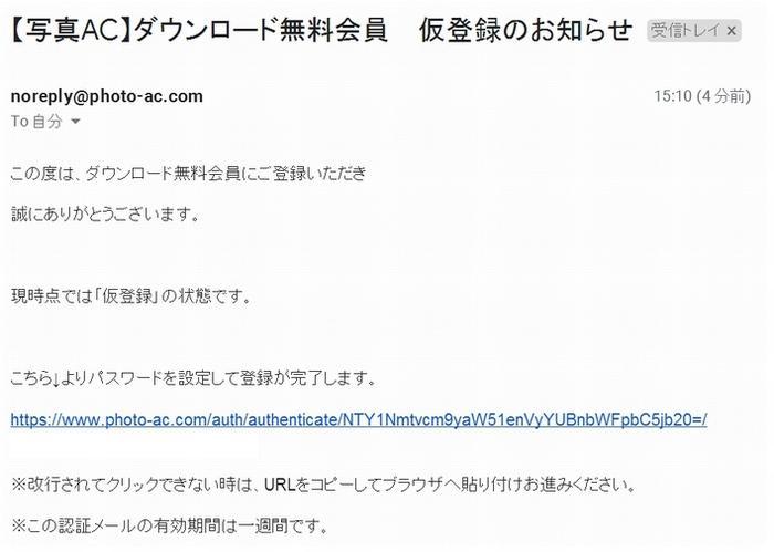 写真AC仮登録完了メール