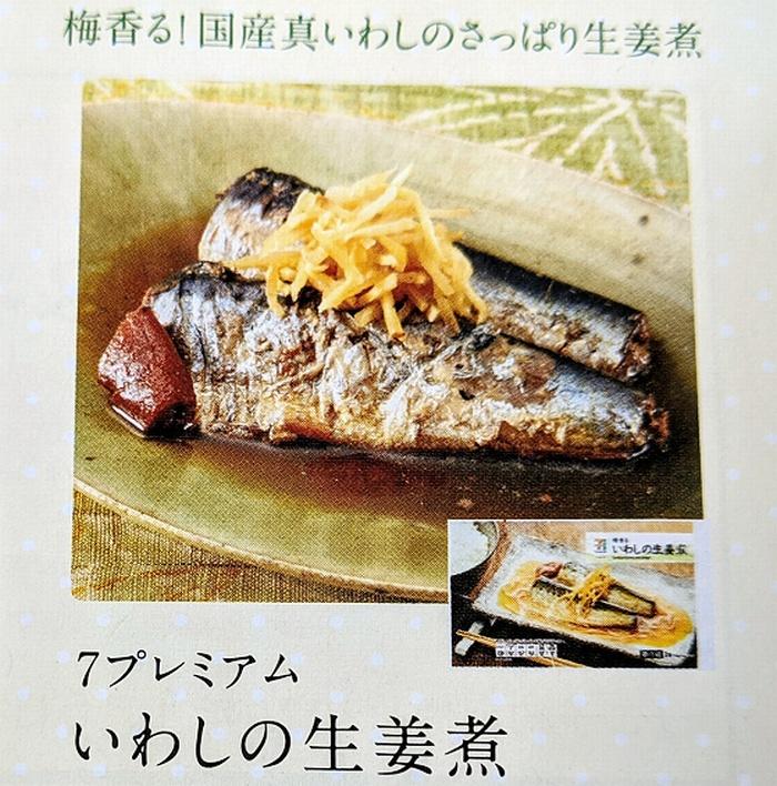 7プレミアムいわしの生姜煮