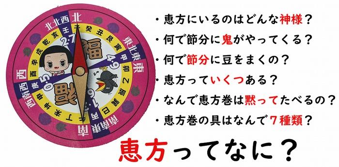 チコ&キョエ恵方位磁石