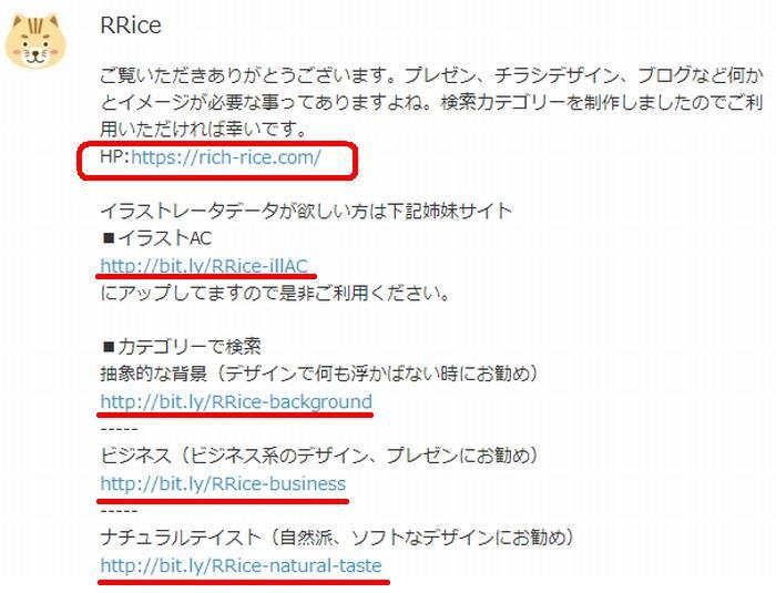 RRiceさんのプロフィール
