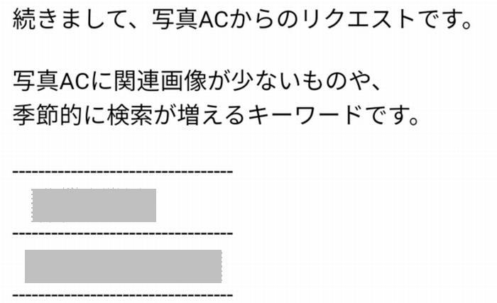 写真ACクリエイター登録メール2