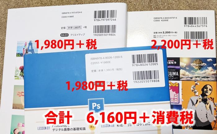 3冊で6000円以上かかったのに。