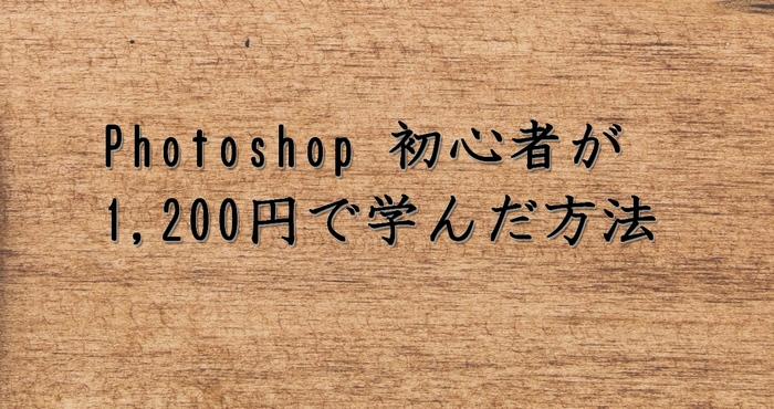 Photoshop初心者が1200円で学んだ方法