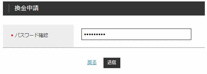 換金申請パスワード入力画面