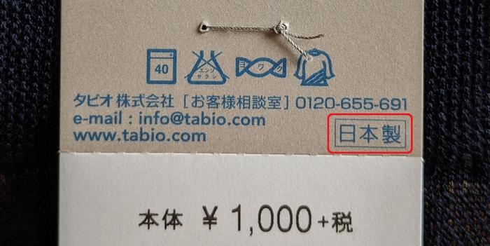日本製の靴下屋