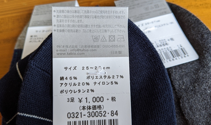 日本製靴下の靴下屋