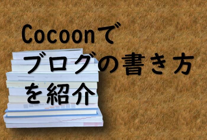 cocoonでブログの書き方