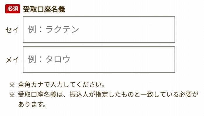 楽天銀行口座氏名入力