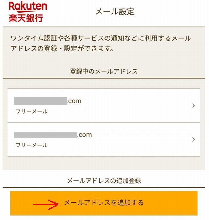 メールアドレスの追加登録