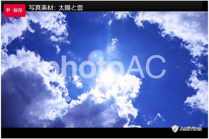 空と太陽の写真