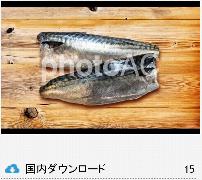 鯖の3枚おろしの合成写真