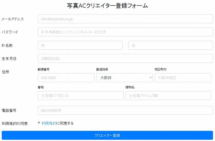 クリエイター登録フォーム