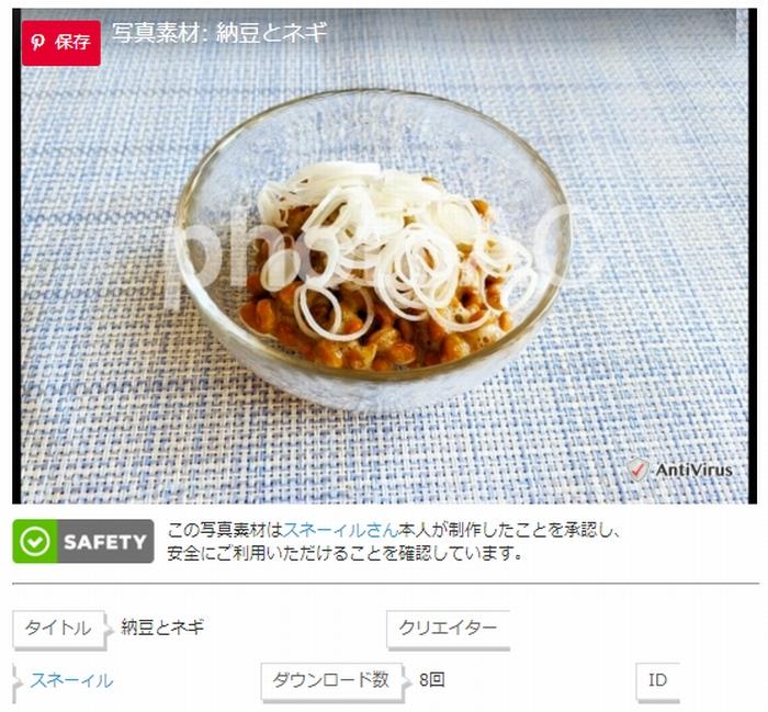 納豆の写真を投稿