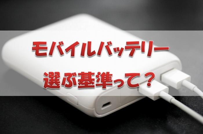 モバイルバッテリー選ぶ基準